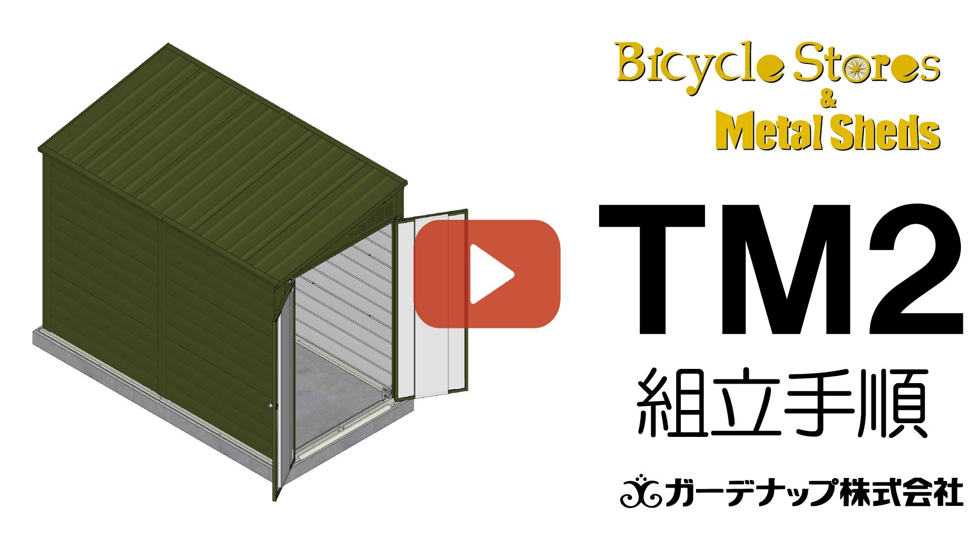 TM2動画再生