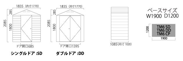 W1820(ドアW1395)×D1085×H2100
